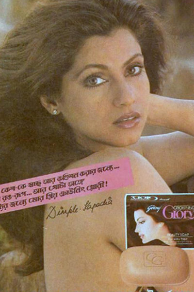 Dimple Kapadia also promoted a Soap brand named Glory